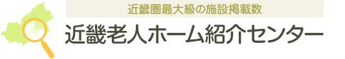 近畿老人ホーム紹介センター