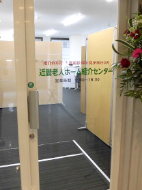 事務所入り口(2階)